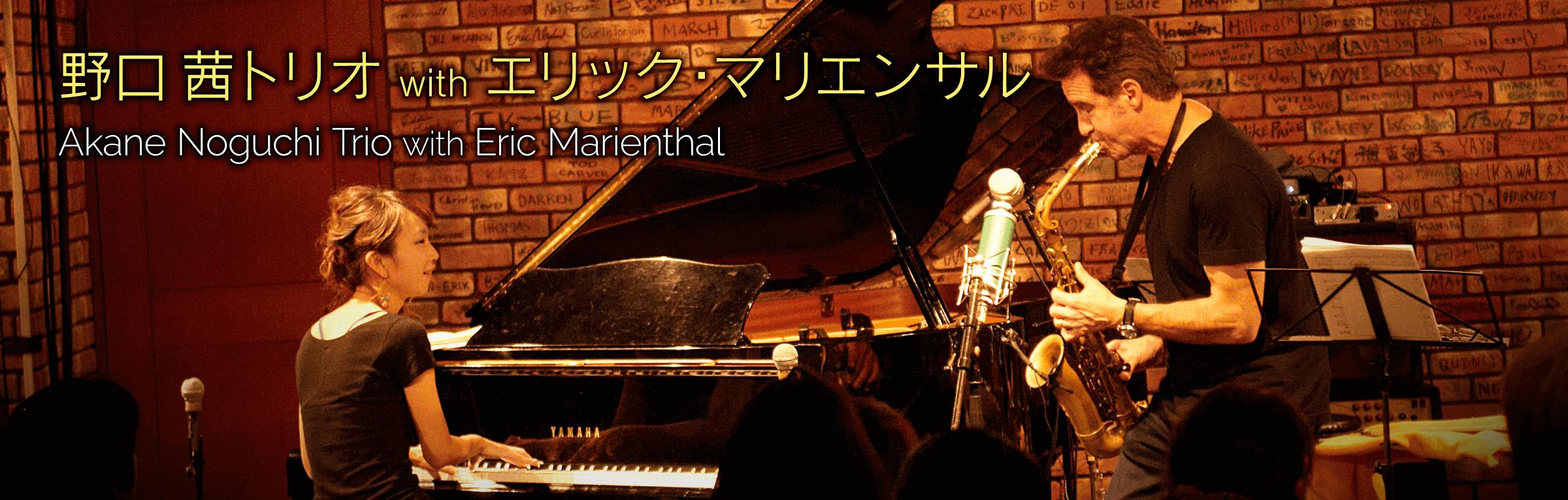 野口茜ピアノトリオ with エリックマリエンサル(sax)