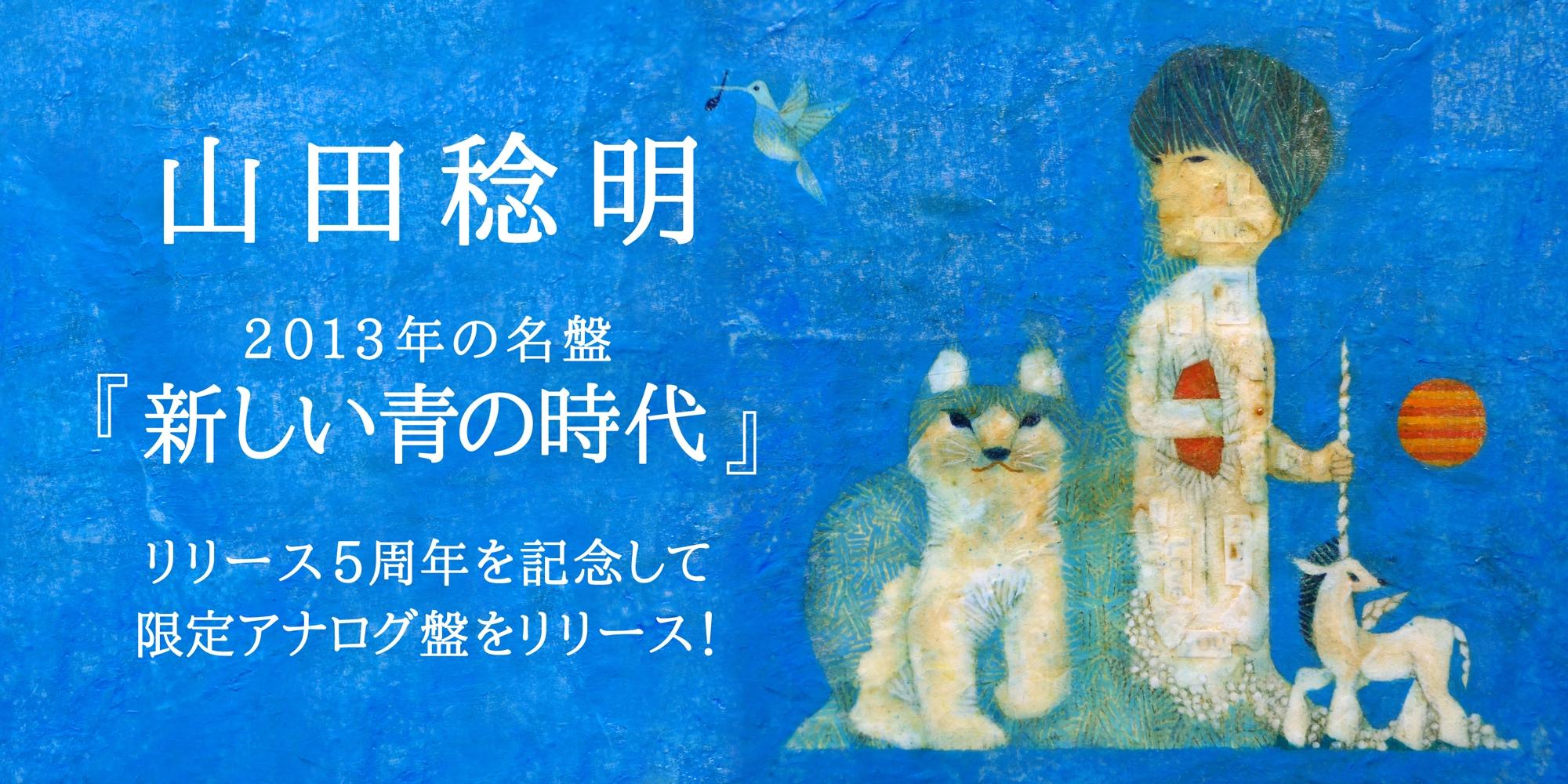山田稔明『新しい青の時代』限定アナログ盤