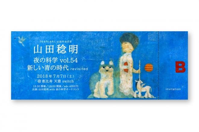 『新しい青の時代』アナログ盤 発売記念ライブチケット
