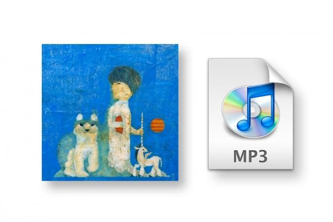 『新しい青の時代』アルバムDL(mp3)