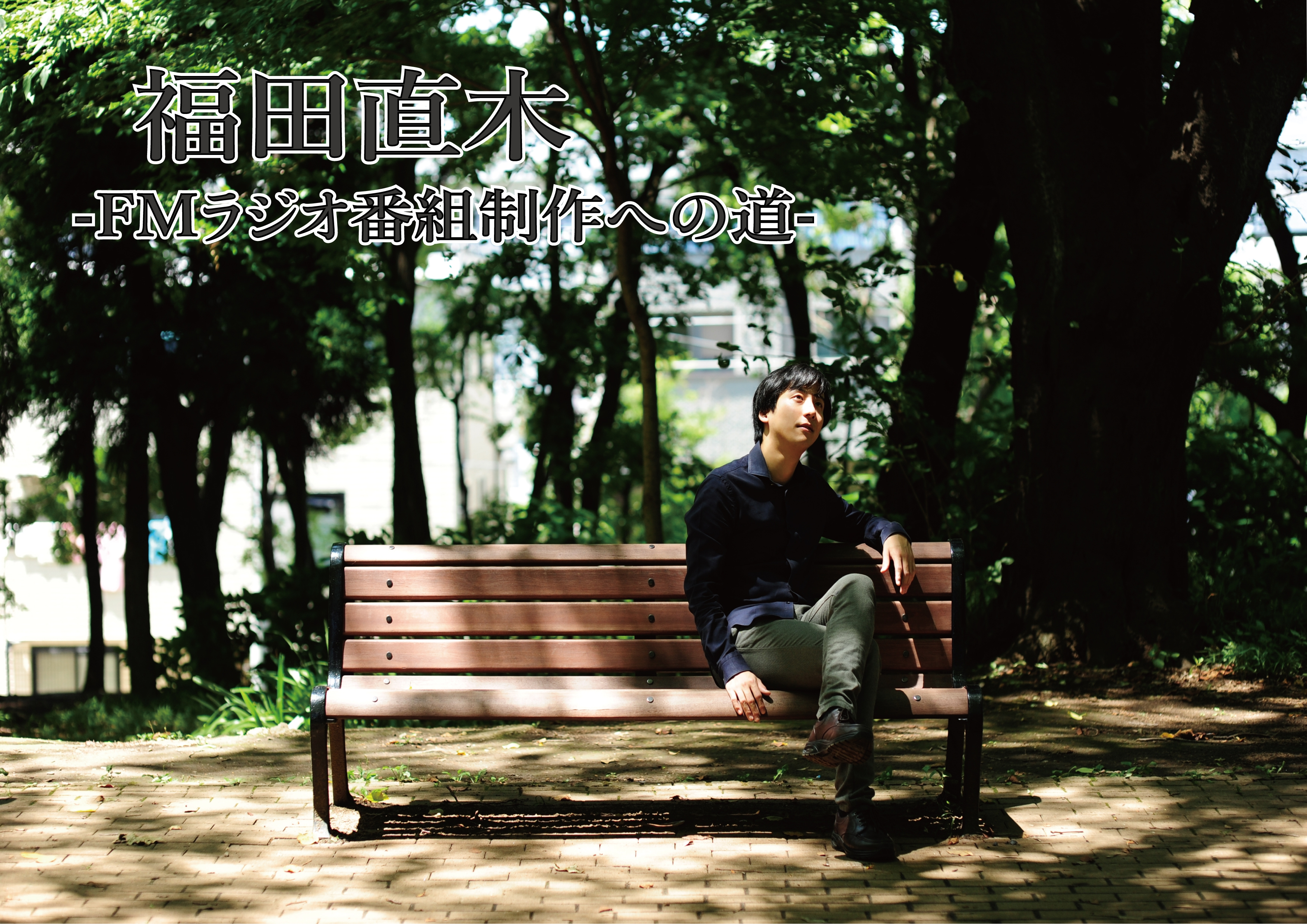 福田直木 ラジオ番組制作への道