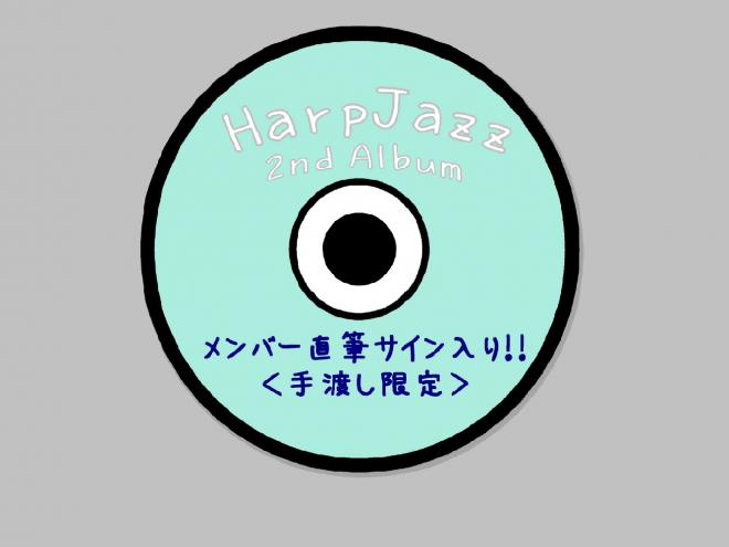 直筆サイン入り New アルバムCD(手渡し) & メンバーからのサンクスメール