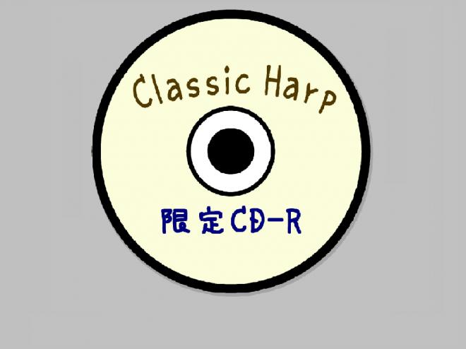 スペシャルプラン②【限定クラシックハープCD-R】