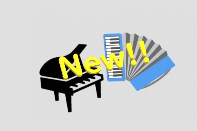 New!! ピアノ&アコーディオンアレンジプラン(他プラン購入者限定)