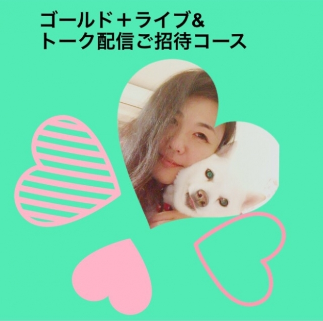 ゴールド+ライブ&トーク配信ご招待コース
