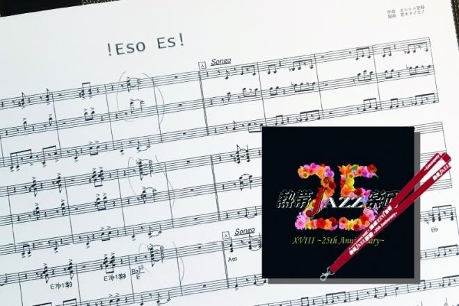 譜面コース3