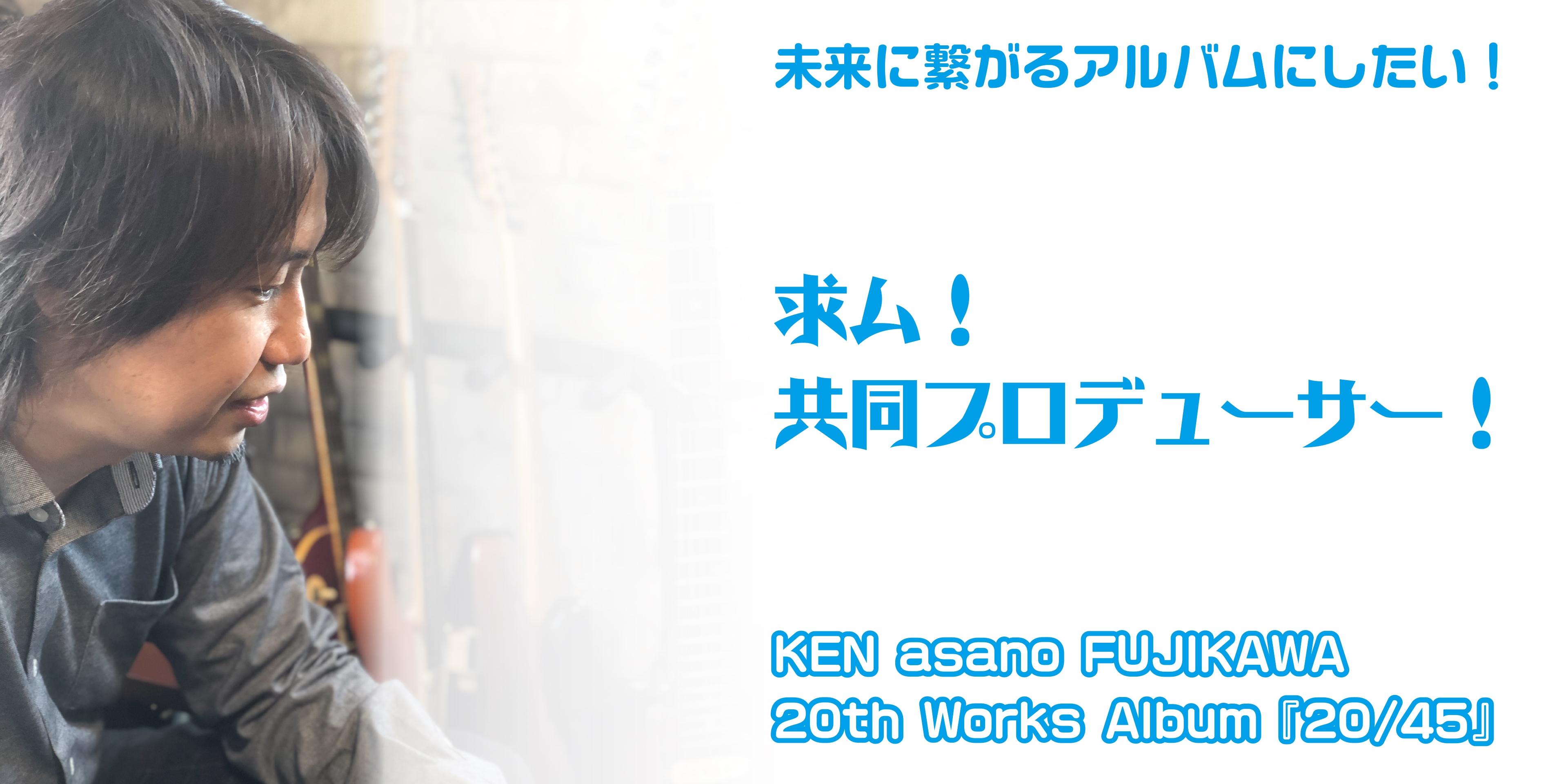 KEN asano FUJIKAWA 20周年ワークスアルバム『20/45』