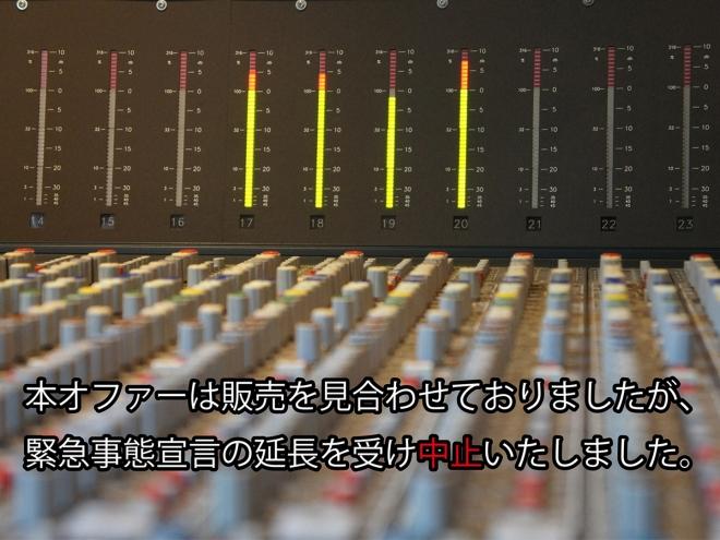レコーディング見学