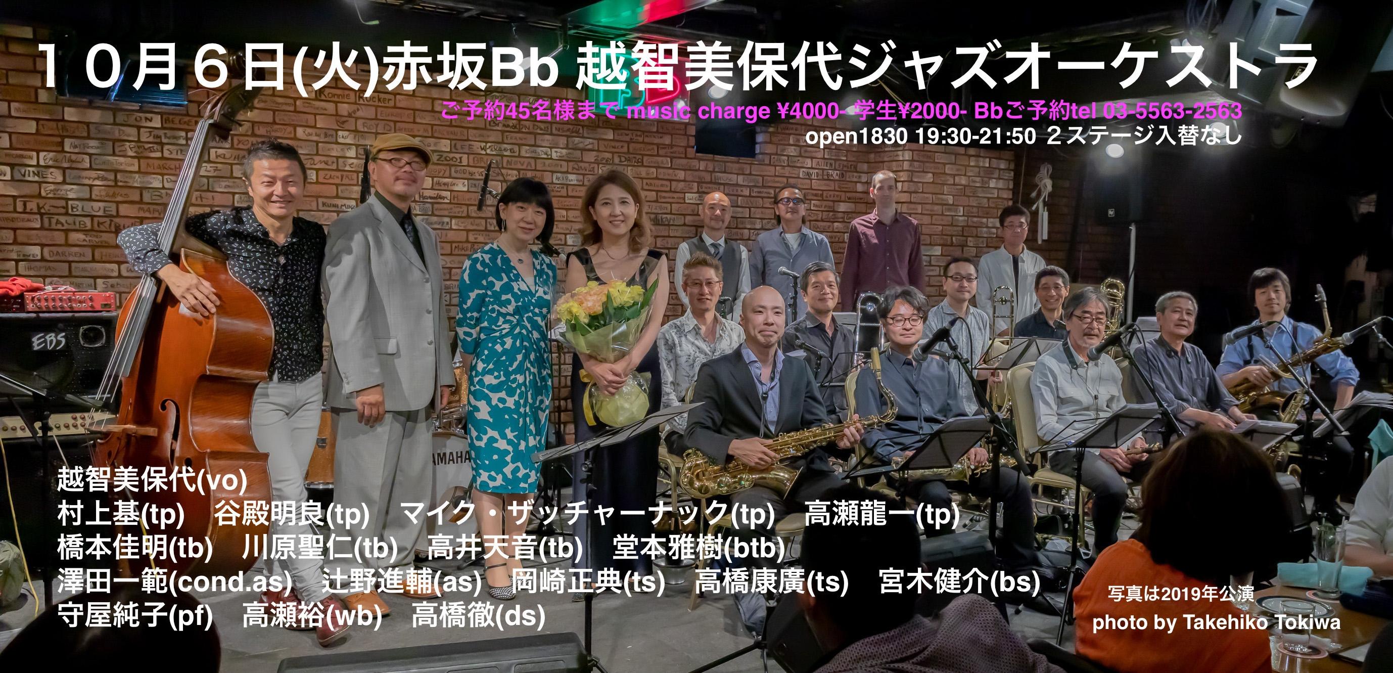 10/6(火)越智美保代ジャズオーケストラ@赤坂ビーフラット