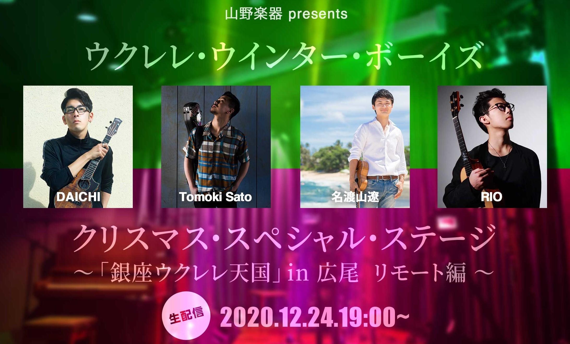 ウクレレ・ウインター・ボーイズ クリスマス・スペシャル・ステージ