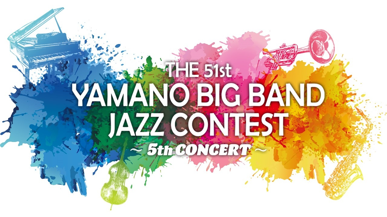 THE 51st YAMANO BIG BAND JAZZ CONTEST ~第5回コンサート開催~