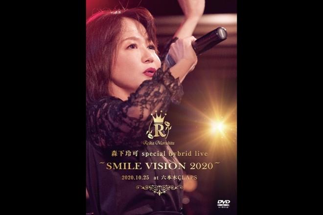ライブDVD 森下玲可special hybrid Live ~smile vision 2020