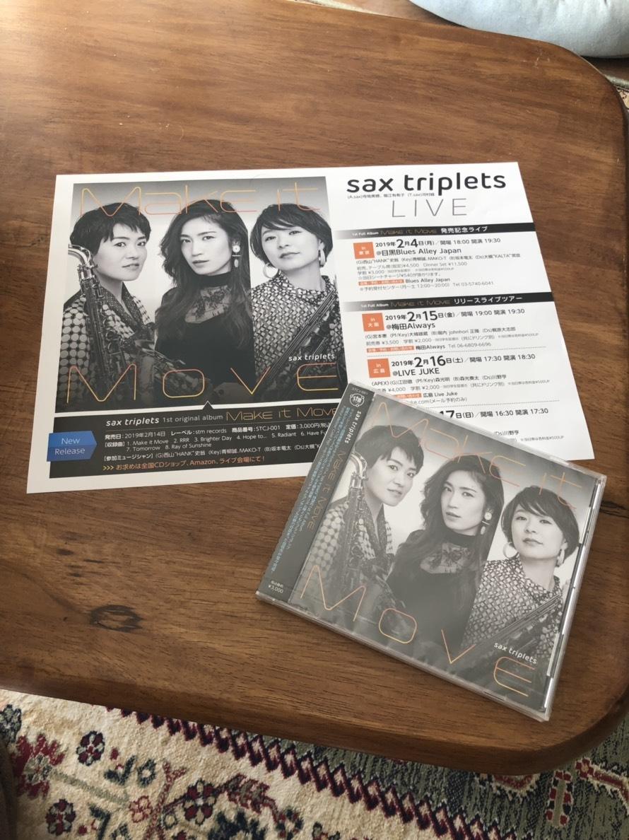 【CDが届きました!!】